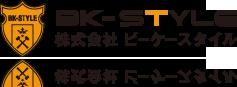 株式会社ビーケースタイル BK-STYLE