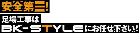 安全第一!足場工事はBK-STYLE ビーケースタイルにお任せ下さい!